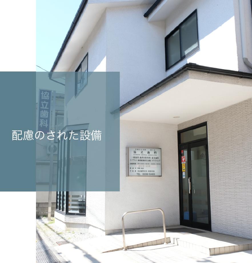 004 アートボード 1 - 医院紹介
