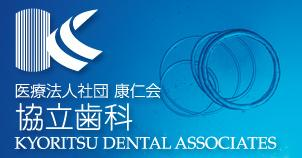 協立歯科ロゴ - HOME