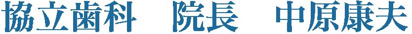 kyouritsu アートボード 1 - HOME