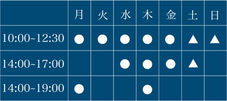 table2 02 768x343 - 医院紹介